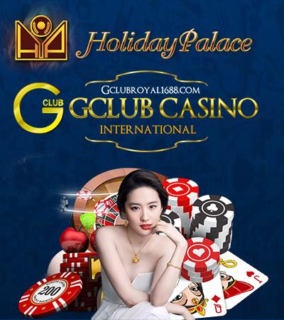 ทางเข้าคาสิโนออนไลน์ GClub & Holiday