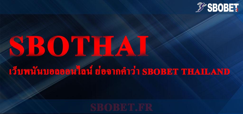 SBOTHAI เว็บพนันบอลไทย