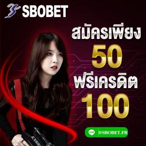 sbobet168 แจกเครดิตทดลองเล่นฟรี 100 บาท