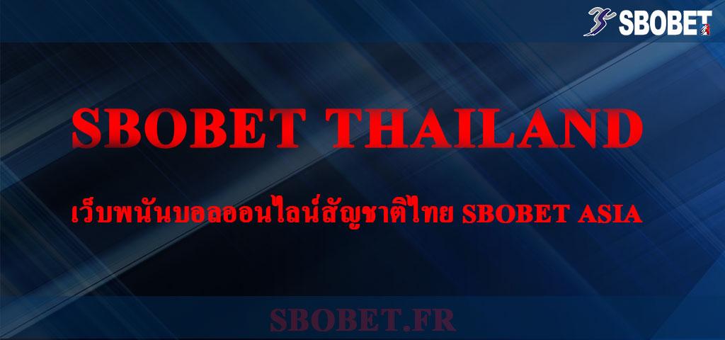 พนันบอลออนไลน์ SBOBET THAILAND