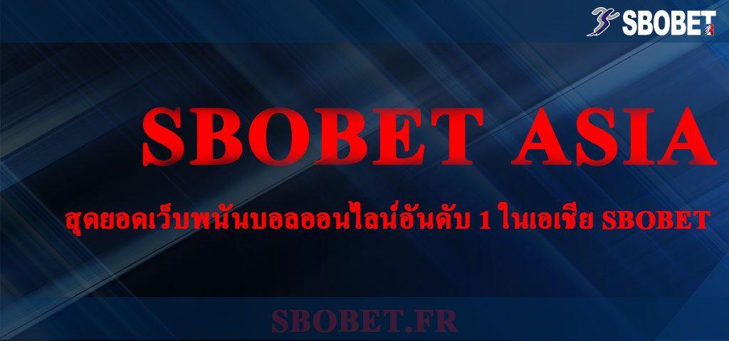 SBOBET ASIA เว็บพนันบอลเอเชีย