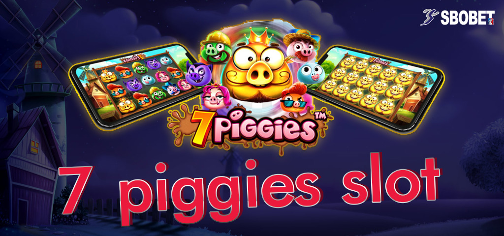 7 PIGGIES สล็อตออนไลน์ที่ได้รับความนิยมอย่างมากบรเว็บพนัน SBOBET