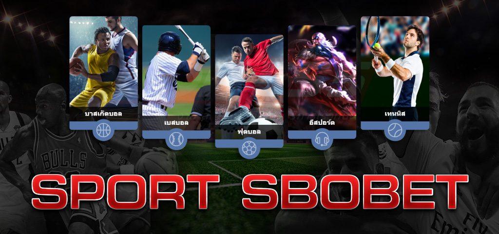 SPROTS SBOBET แหล่งรวกการเดิมพันกีฬาออนไลน์ที่ได้รับความนิยมทั่วโลก