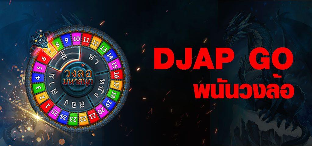 พนันวงล้อ DJAP GO เกมส์เดิมพันออนไลน์ที่มีรูปแบบที่น่าเล่น ได้เงินง่าย