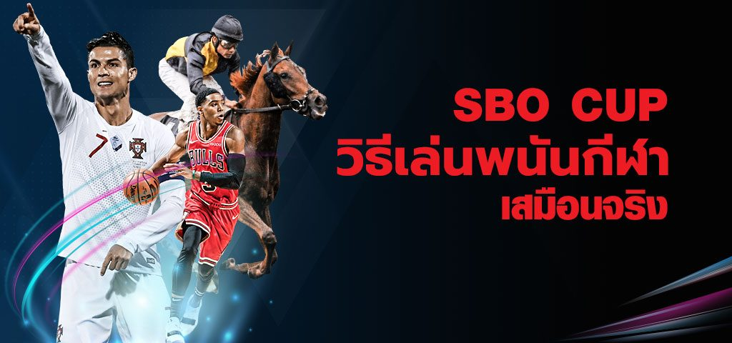 SBO CLUP วิธีเล่นพนันกีฬาเสมือนจริง ฟุตบอลจำลองระดับทีมชาติ SBOBET