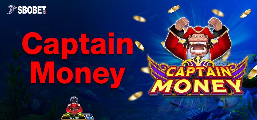 เกมยิงปลา CAPTAIN MONEY การเดิมพันออนไลน์ที่เล่นง่าย สนุกอีกด้วย