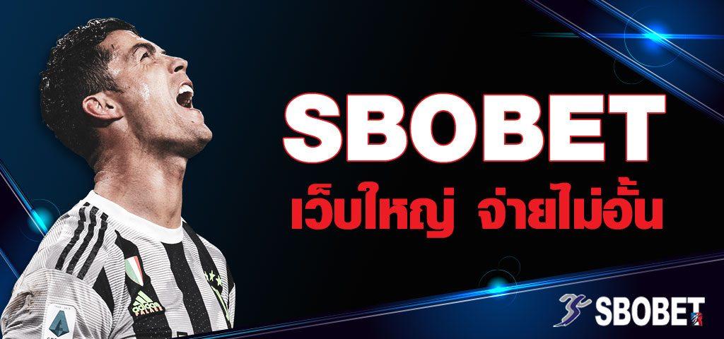 แทงบอลเว็บ SBOBET เว็บพนันออนไลน์ใหญ่จ่ายไม่อั้นราคาบอลดีที่สุด