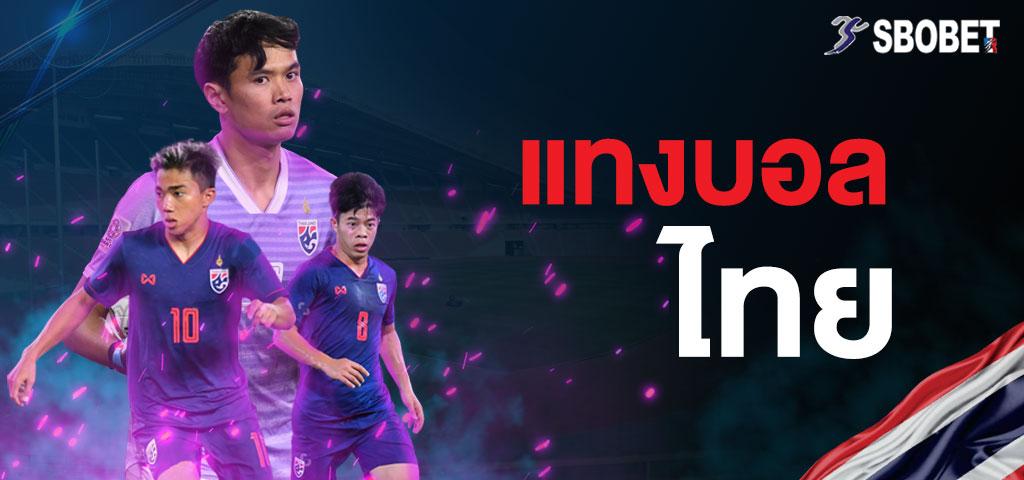 แทงบอลไทย การเดิมพันกีฬาฟุตบอลในลีกของประเทศไทยบนเว็บ SBOBET