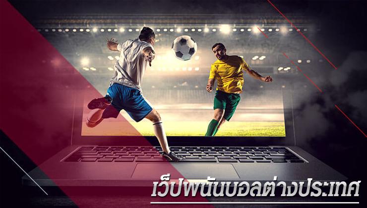 ข้อดีของการแทงบอลออนไลน์บนเว็บพนัน SBOBET