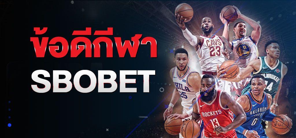 ข้อดีพนันกีฬา SBOBET สิ่งที่ท่านจะได้รับเมื่อเดิมพันกีฬาออนไลน์บนเว็บสโบเบท