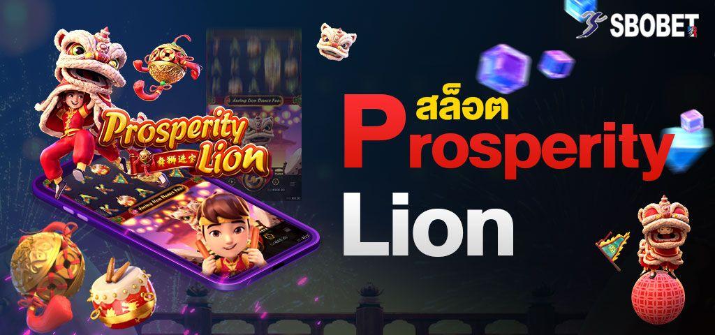 สล็อต PROSPERITY LION สล็อตใหม่ล่าสุดแนวราชสีห์แห่งความมั่งคั่ง