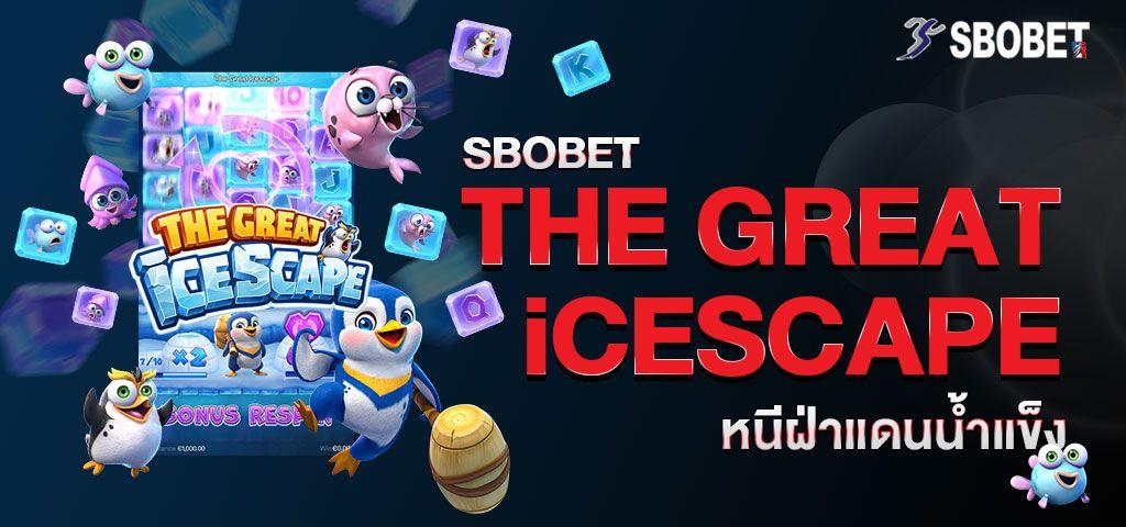 สล็อต THE GREAT ICESCAPE สล็อตแพนกวินทุบน้ำแข็งมาแรง SBOBET