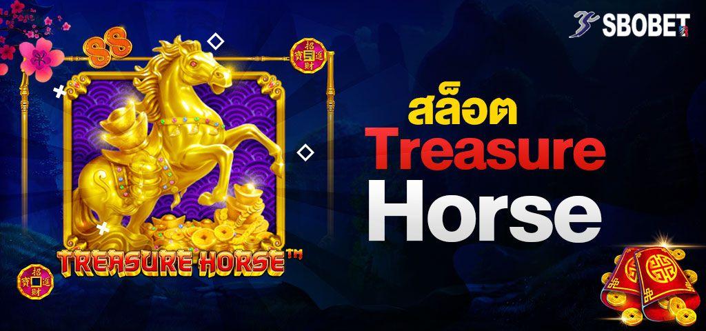 สล็อต TREASURE HORSE การเดิมพันที่ใช้เงินลงทุนหลักสิบแต่ได้กำไรเป็นหมื่น