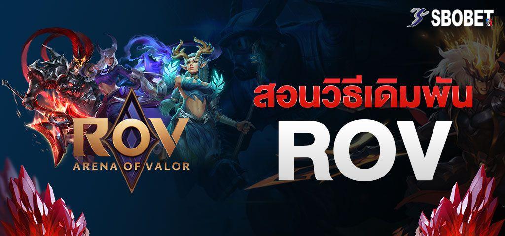 สอนเดิมพัน ROV พนันเกมออนไลน์อีสปอร์ตแนว MOBA เล่นในมือถือ