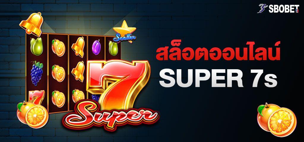 สล็อตออนไลน์ SUPER 7 S การเดิมพันสล็อตที่มาแรง รางวัลมหาศาล