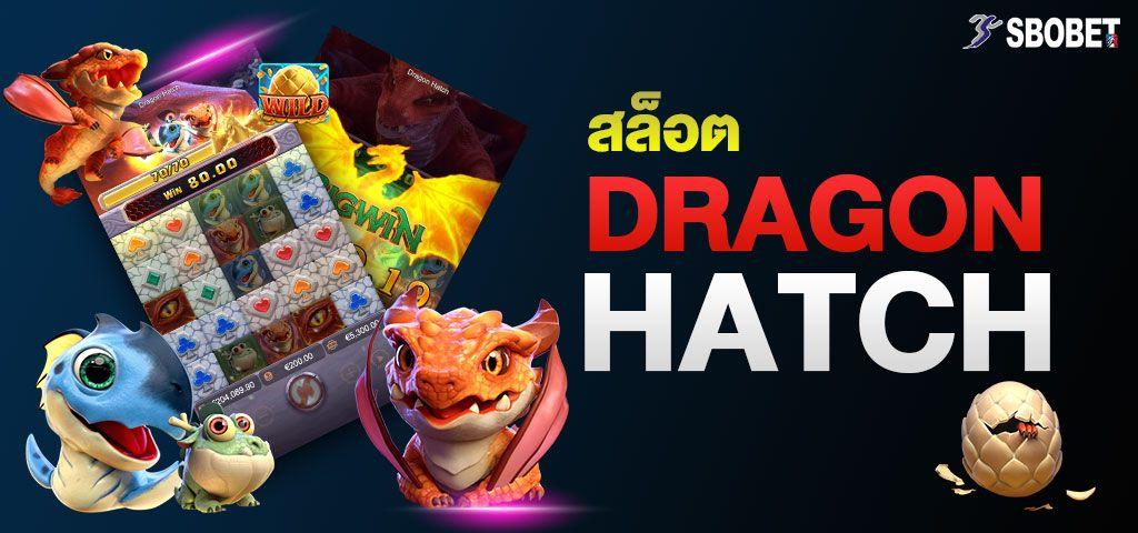 สล็อต DRAGON HATCH เกมสล็อตแนวมังกรใหม่ล่าสุดจากเว็บพนันสโบเบท