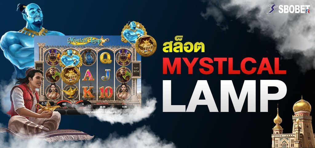 สล็อต MYSTLCAL LAMP เกมสล็อตยักษ์จินนี่กับตะเกียงวิเศษ