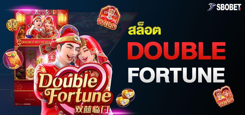 สล็อต DOUBLE FORTUNE เกมสล็อตคู่รักแบบโชคสองชั้น เล่นง่าย รางวัลแตกง่าย