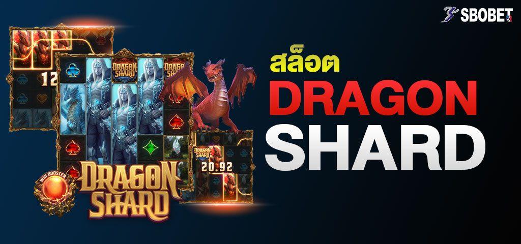 สล็อต DRAGON SHARD สล็อต 5 วงล้อ 5 แถว ที่มีโอกาสลุ้นรางวัลแทบทุกรอบ