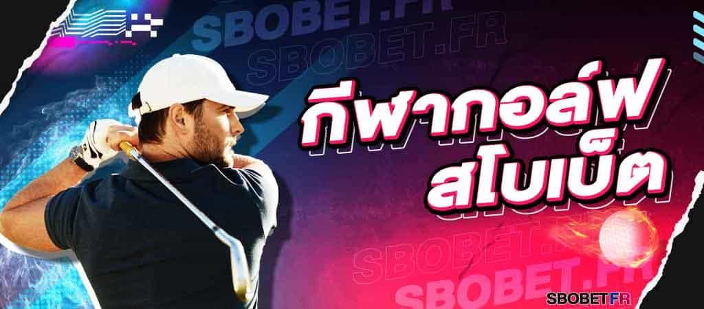 กีฬากอล์ฟสโบเบ็ต วิธีการแทงกอล์ฟบนเว็บพนันกีฬาออนไลน์ SBOBET