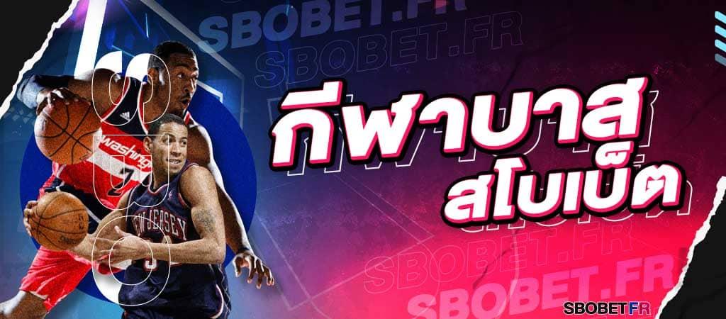 กีฬาบาสสโบเบ็ต วิธีการแทงบาสบนเว็บพนันกีฬาออนไลน์ SBOBET