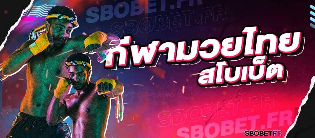 กีฬามวยไทยสโบเบ็ต วิธีแทงมวยไทยออนไลน์ กีฬาที่นิยมในไทยเว็บ SBOBET