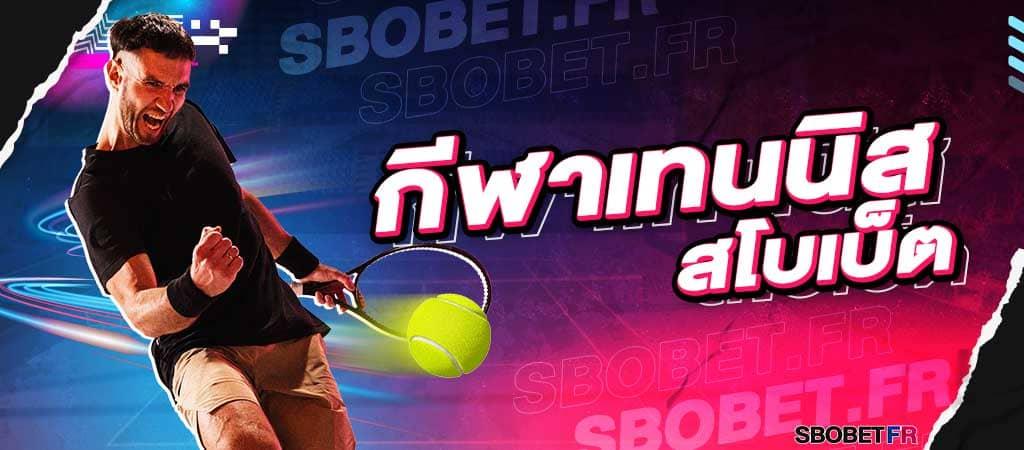 กีฬาเทนนิสสโบเบ็ต กติกาในการเดิมพันเทนนิสออนไลน์บนเว็บพนัน SBOBET