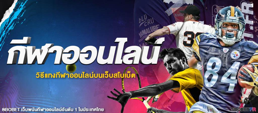 พนันกีฬาออนไลน์ วิธีแทงกีฬาสโบเบ็ตออนไลน์ บริการแทงกีฬาคุณภาพ 24 ชม.