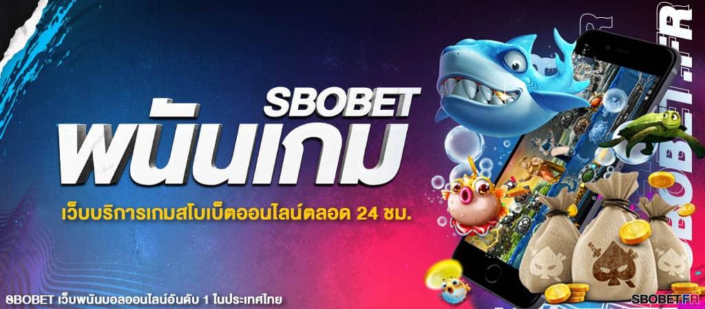 พนันเกมออนไลน์ SBOBET เว็บบริการเกมสโบเบ็ตออนไลน์ตลอด 24 ชม.