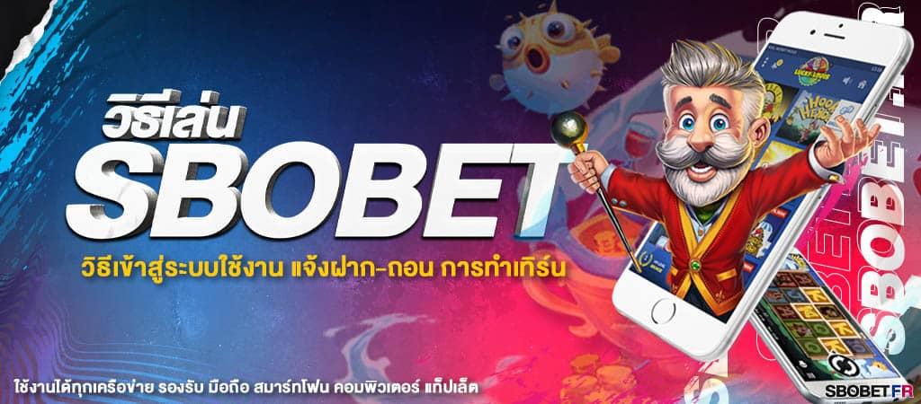 วิธีเล่น SBOBET วิธีสมัคร เข้าสู่ระบบใช้งาน แจ้งฝาก-ถอน การทำเทิร์น