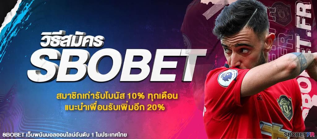 สมัคร SBOBET ฟรี 1000 โบนัส 10% สมัครสมาชิกแทงบอลออนไลน์ SBOBET