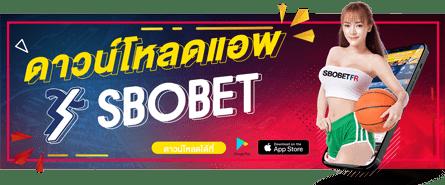 Download app SBOBET