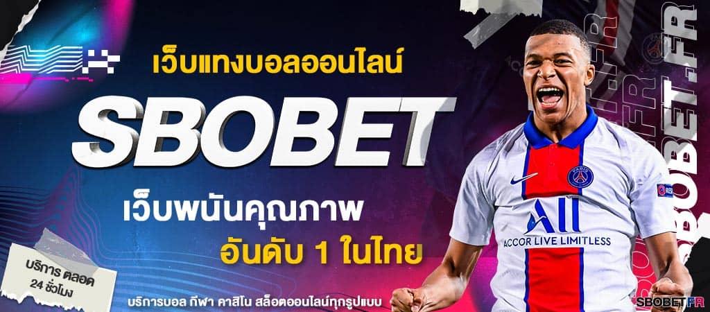 แทงบอลออนไลน์ SBOBET สุดยอกเว็บพนันบอล