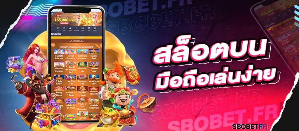 สล็อตบนมือถือเล่นง่าย พนันเกมออนไลน์ค่ายดังบนเว็บแทงเกม SBOBET