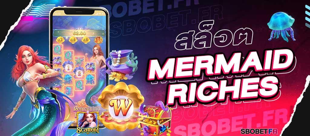 สล็อต MERMAID RICHES เกมสล็อตออนไลน์ใหม่จากค่ายเกม PG SBOBET