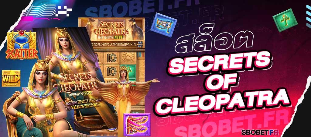 สล็อต SECRTS OF CLOPATRA แนะนำเกมสล็อตค่าย PG จากยุคโรมันสโบเบ็ต