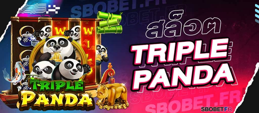 สล็อต TRIPLE PANDA แทงเกมสล็อตออนไลน์แพนด้าได้เงินจริง SBOBET