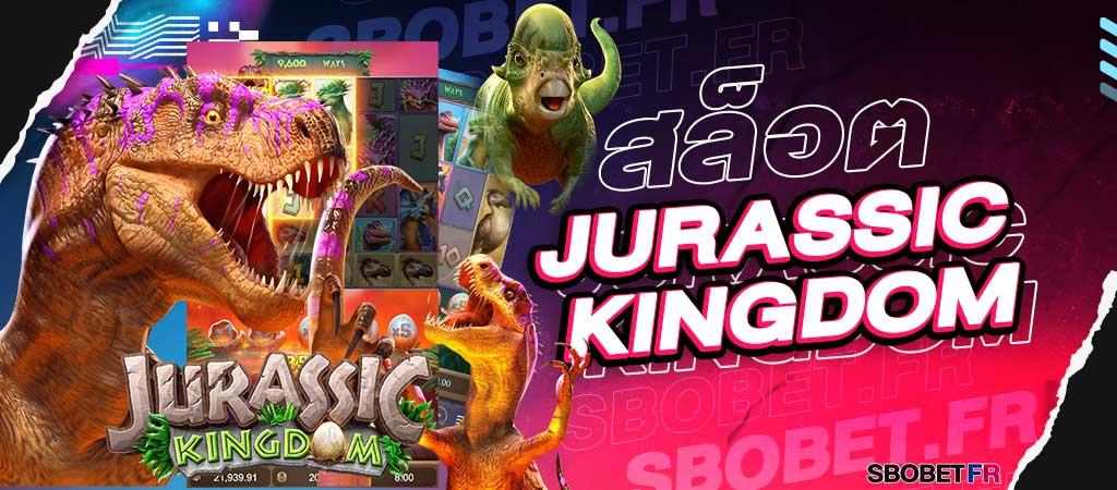 สล็อต JURASSIC KINGDOM เกมพีจีสล็อตไดโนเสาร์ได้เงินจริงที่เล่นได้ 24 ชม.